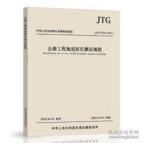 新书TG 3223-2021 公路工程地质原位测试规程