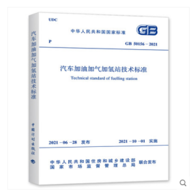 新书GB 50156-2021汽车加油加气加氢站技术标准2021年新标准
