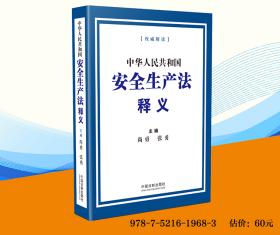 2021年6月新修订 中华人民共和国安全生产法释义