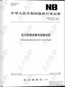 新书NB/T 10558-2021 压力容器涂敷与运输包装