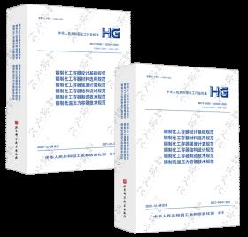 新书HG/T20583~20585—2020钢制化工容器结构设计规范等6项规范合订本