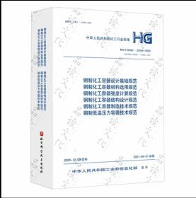 新书HG/T20580~20585—2020钢制化工容器设计基础规范等6项规范