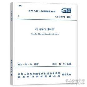 新书GB 50072-2021 冷库设计标准