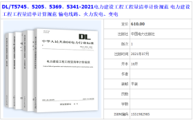 新书DL/T5341-2021电力变电工程工程量清单计算规范