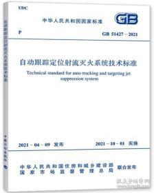 新书GB51427-2021自动跟踪定位射流灭火系统技术标准