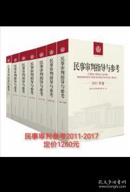 2011-2017年民事审判指导与参考合订本 全套7册  含总第45-72辑 民事审判指导参考案例