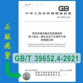 新书GB/T 39652.4-2021危险货物运输应急救援指南 第4部分:遇水反应产生毒性气体的物质目录