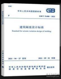 新书GB/T 51408-2021 建筑隔震设计标准