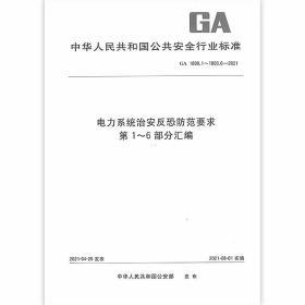 新书GA 1800.1~1800.6-2021 电力系统治安反恐防范要求第1~6部分汇编