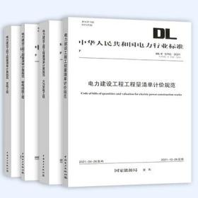 新书DL/T 5205-2021电力输电线路工程工程量清单计算规范