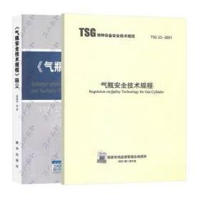 新书TSG 23-2021《气瓶安全技术规程》+释义 全套2本