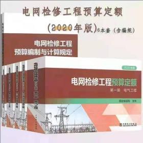 2020电网检修工程预算定额全6册