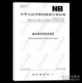 新书NB/T 10557-2021 板式塔内件技术规范