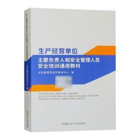 2020版生产经营单位主要负责人和安全管理人员安全培训通用教材 企业安全生产培训书籍