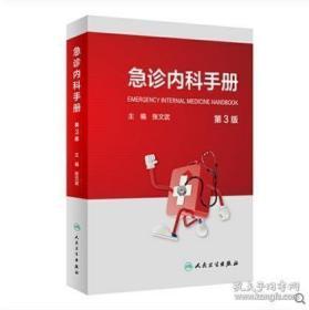 急诊内科手册第3版