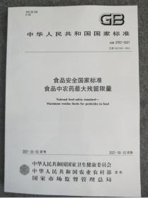 新书GB2763-2021食品安全国家标准食品中农药最大残留限量
