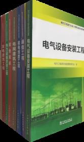2021年版电力工程造价从业人员职业能力培训教材全7册