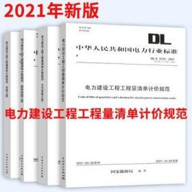 新书DL/T5369-2021电力火力发电工程工程量清单计算规范