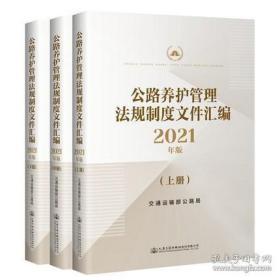 公路养护管理法规文件汇编上中下3册2021年新版