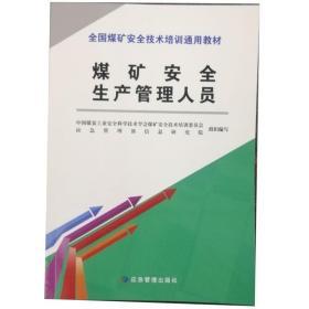 2020新煤矿安全生产管理人员(新安培) 煤矿安全培训通用教材 煤炭工业出版社