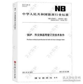 新书NB/T 47019.1-47019.8-2021 锅炉、热交换器用管订货技术条件