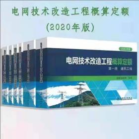 电网定额站-2020年版电网技术改造工程预算定额13本
