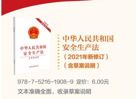 中华人民共和国安全生产法(2021年新修订含草案说明)