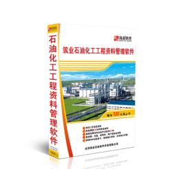 中石油安装定额计价软件-2013版石油建设安装工程定额预算软件