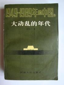 1949-1989年的中国    年代