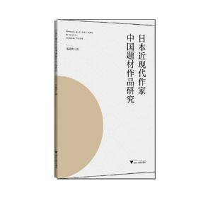 日本近现代作家中国题材作品研究