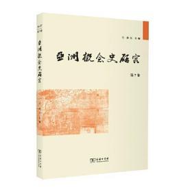 亚洲概念史研究 第7卷