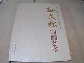 孙文松国画艺术