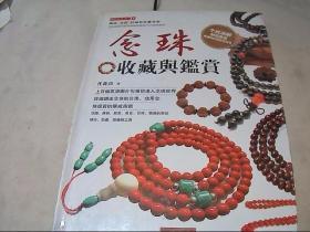 念珠收藏与鉴赏(全新塑封)