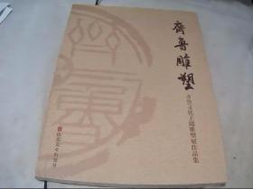 齐鲁雕塑:齐鲁文化主题雕塑展作品集