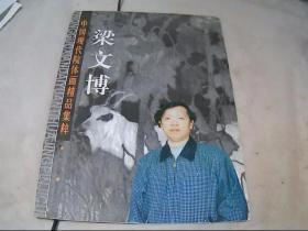中国现代院体画精品集粹 梁文博