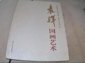 袁晖国画艺术