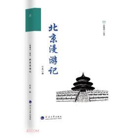 一座城市一本书.北京漫游记