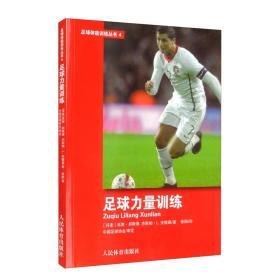 足球力量训练(足球体能训练丛书4)