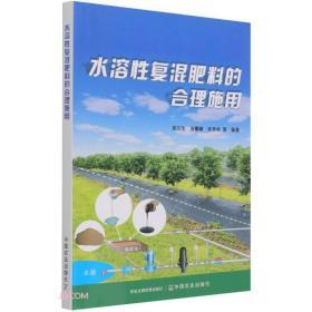 水溶性复混肥料的合理施用