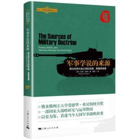 军事学说的来源  [美]巴里·波森 著;梅然 译 上海人民出版社 9787208170674