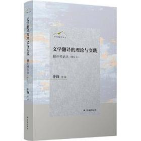 文学翻译的理论与实践:翻译对话录(增订本)