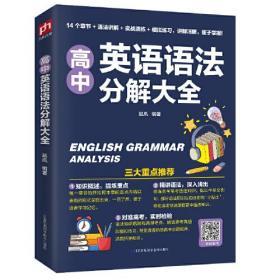 高中英语语法分解大全