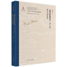 《剩余价值理论》(第三卷)郭大力译本考