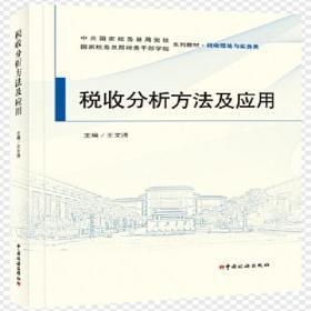 税收分析方法及应用