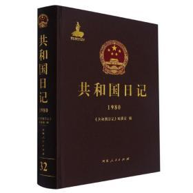 共和国日记 1980