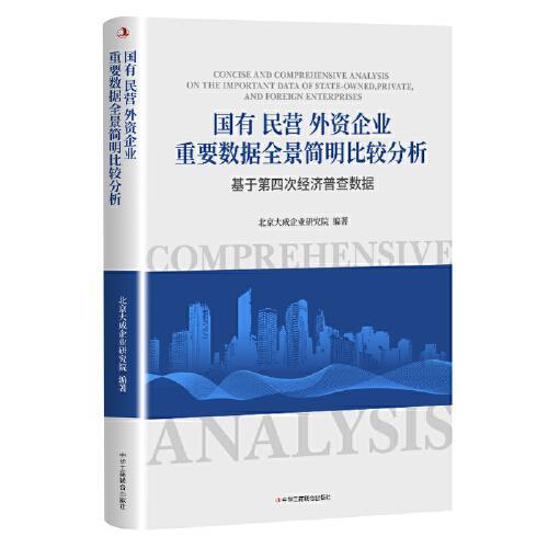 国有民营外资企业重要数据全景简明比较分析