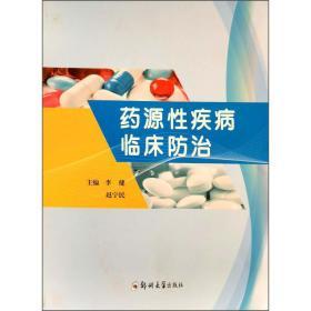 药源性疾病临床防治