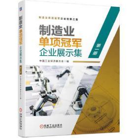 制造业单项冠军企业展示集第一册