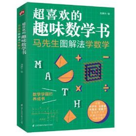 超喜欢的趣味数学书:马先生图解法学数学