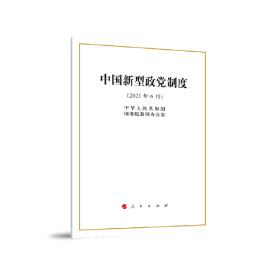 中国新型政党制度(2021年6月)